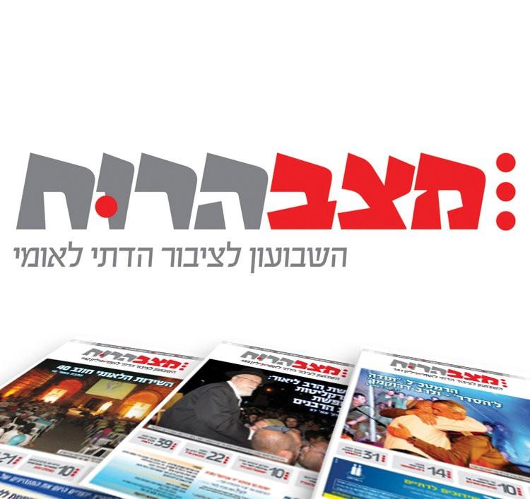 הסיירת המשפטית למדינה יהודית