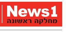בן-זוג גוי של הומו יהודי יזכה למעמד עולה